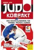 Judo kompakt
